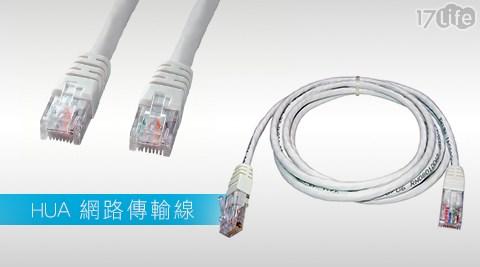 HUA/RJ-45/網路傳輸線/傳輸線
