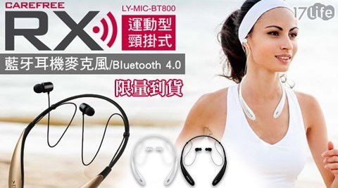平均最低只要378元起(含運)即可享有【aibo】BT800運動型頸掛式藍牙耳機麥克風平均最低只要378元起(含運)即可享有【aibo】BT800運動型頸掛式藍牙耳機麥克風:1入/2入/4入,顏色 : 黑色/金色/白色。