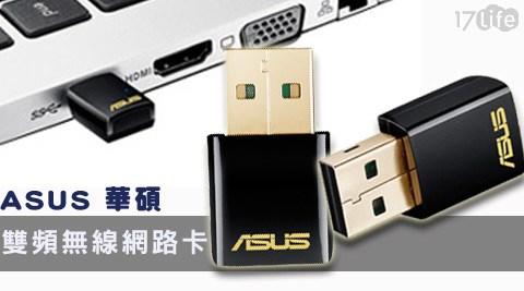 ASUS華碩/USB-AC51 /802.11ac AC600 /雙頻 無線網路卡