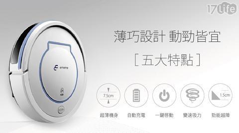 【EMEME 鴻奇】SHELL 100 入門款 掃地機器人吸塵器(附遙