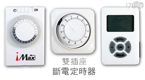 只要290元起(含運)即可購得【MD電管家】原價最高990元雙插座斷電定時器系列1入:(A)12小時倒數斷電式(TM-U92)/(B)機械式定時(TM-U84)/(C)智慧型電子式(TM-U88)。