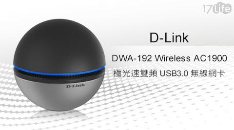 D-Link/友訊/ Wireless/極光速雙頻/USB3.0無線網卡/無線網卡