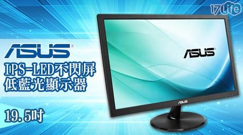 ASUS 華碩/VC209T/ 20型 / 19.5吋 /IPS-LED/ 不閃屏/ 低藍光 /顯示器