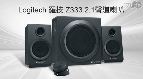 只要2488元(含運)即可購得【Logitech羅技】原價2590元Z333 2.1聲道三件式喇叭1組,購買即享1年保固服務!