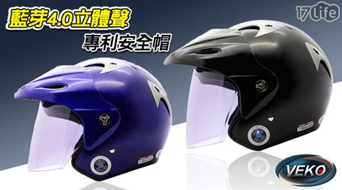 平均每入最低只要2694元起(含運)即可購得【VEKO】藍芽4.0立體聲專利安全帽(BTS-M1)1入/2入,顏色:黒/藍。