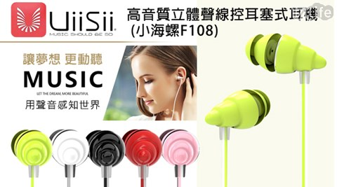 平均每入最低只要299元起(含運)即可購得【UiiSii云仕】高音質立體聲線控耳塞式耳機(小海螺F108)1入/2入,顏色:深邃黑/象牙白/活力紅/甜蜜粉/蘋果綠,享3個月保固。