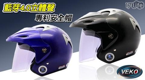 平均每入最低只要2650元起(含運)即可購得【VEKO】藍芽4.0立體聲專利安全帽(BTS-M1)1入/2入,顏色:黒/藍。