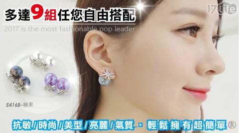 (買一送一) 韓國超值抗敏耳針飾品組