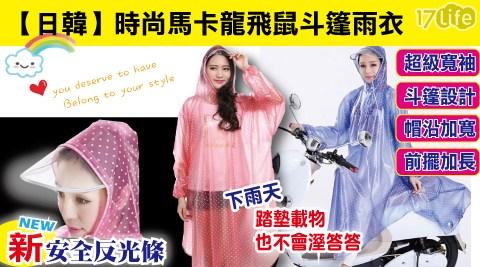 日韓馬卡龍時尚飛鼠寬袖雨衣