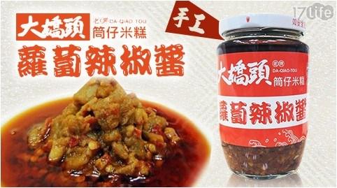 【大橋頭】手工蘿蔔辣椒醬