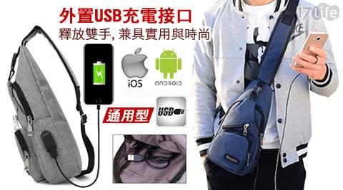 升級版外置USB充電斜肩包胸包