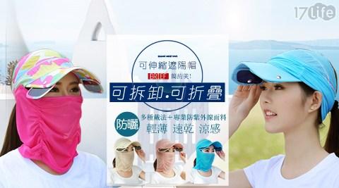 防曬帽/抗UV/帽子/防曬