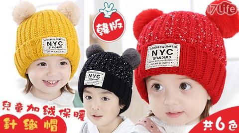 韓版/兒童/加絨/保暖/針織帽/毛帽