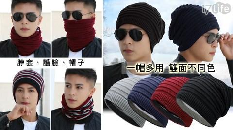 針織帽/保暖帽/圍脖/頭套/帽/保暖
