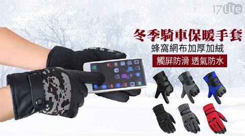 手套/觸控手套/保暖手套/機車族/機車手套/防風手套/防雨手套