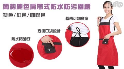 簡約/純色/肩帶式/防水/防污/圍裙
