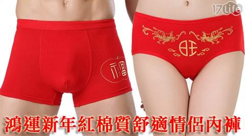 內褲/紅內褲/大紅內褲/開運內褲