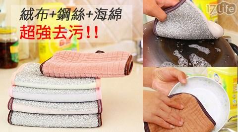 廚房/雙面/不沾油/多功能/吸水/百潔布/布/抹布/清潔/打掃