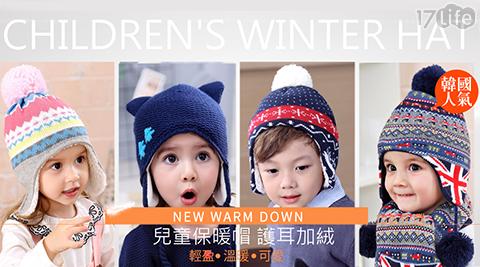 毛帽/針織帽/保暖/兒童毛帽/護耳毛帽