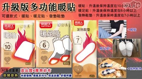 升級版多功能暖貼暖足貼發熱鞋墊