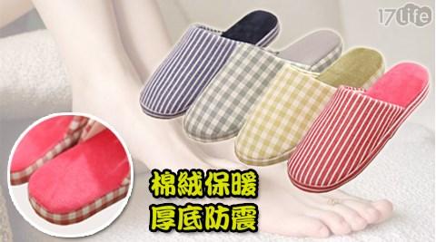 【買一送一】男女居家保暖防滑拖鞋