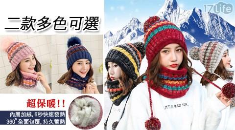 毛帽/加絨保暖帽/圍巾/脖圍/加絨帽