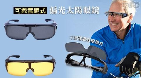 可掀/套鏡式/偏光/太陽/眼鏡/墨鏡/防曬