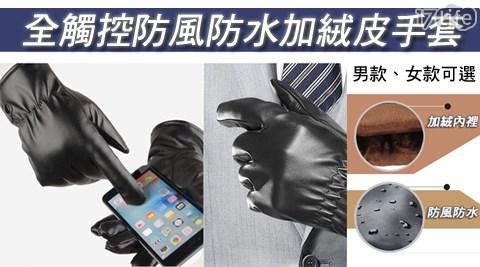 手套/觸控手套/pu皮手套/保暖手套