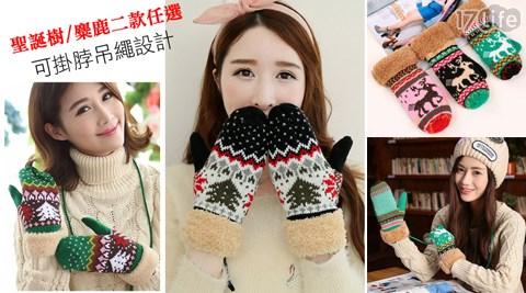 買一送一/手套/加絨手套/保暖手套/防風手套