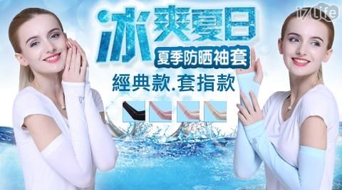 韓版超彈力冰絲袖套 經典款/套指款任選