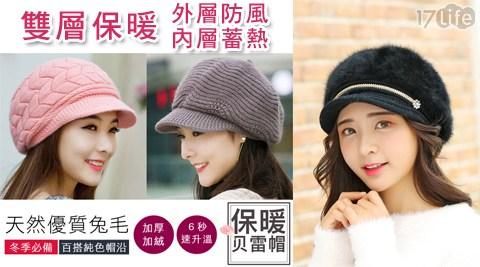 帽子/兔毛帽/帽/貝蕾帽/防寒帽