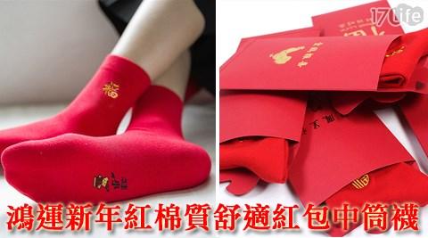 紅襪子/襪子/短襪/中筒襪/襪