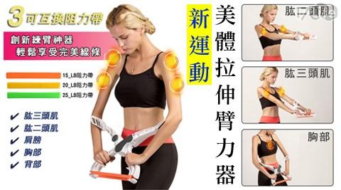 三階段美體健身拉伸臂力器/臂力器/健身/美體