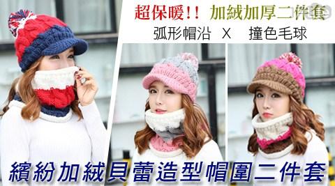 保暖帽/針織帽/防寒帽/帽/圍巾/披巾