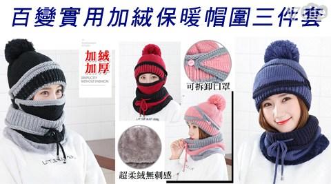 毛帽/帽子/圍巾/口罩/防風帽/保暖帽