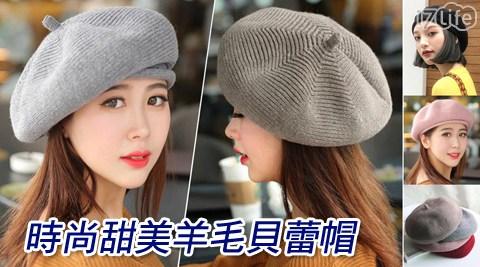 帽/貝蕾帽/兔毛帽/保暖帽
