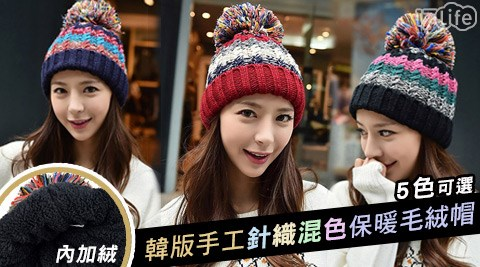 韓版混色加絨保暖毛線帽