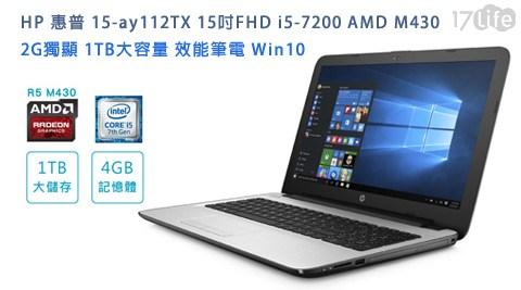 HP 惠普 /15-ay112TX /15吋FHD i5-7200 AMD M430 2G獨顯/ 1TB大容量/ 效能筆電/ Win10