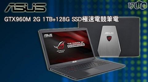 ASUS 華碩/ GL752VW-0071A6700HQ /17.3吋/ FHD i7-6700HQ/ 雙硬碟 /獨顯GTX960M/ 2G 1TB+128G SSD/ 極速電競筆電