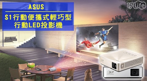 只要9,790元(含運)即可享有【ASUS】原價13,900元S1行動便攜式輕巧型行動LED投影機只要9,790元(含運)即可享有【ASUS】原價13,900元S1行動便攜式輕巧型行動LED投影機1台..