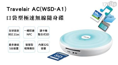 只要1,950元(含運)即可享有【Asus 華碩】原價2,990元Travelair AC 無線隨身碟32GB(WSD-A1)(白色)1入+贈16G記憶卡1入只要1,950元(含運)即可享有【Asus..