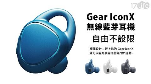 只要5,980元(含運)即可享有【Samsung 三星】原價6,990元Gear IconX無線藍芽耳機(SM-R150)1入只要5,980元(含運)即可享有【Samsung 三星】原價6,990元Gear IconX無線藍芽耳機(SM-R150)1入,顏色:搖滾黑/爵士白/龐克藍。