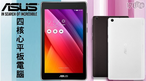 只要3,090元(含運)即可享有【Asus 華碩】原價7,990元ZenPad C 7.0 Z170CX 7吋四核心平板電腦 8GB WiFi版 (Z170CX)只要3,090元(含運)即可享有【As..
