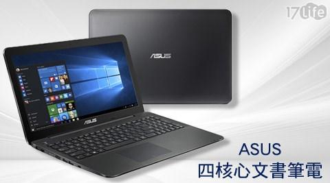 只要14890元(含運)即可購得【Asus華碩】原價18900元X554SJ-0027KN3700寬螢幕15.6吋N3700獨顯NV 920 2G 四核心文書筆電500G硬碟(Win10)1台,顏色:..