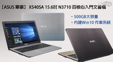 ASUS 華碩/ X540SA /15.6吋/ N3710/  四核心/入門文書機  /500GB大容量/ 內建Win10 /作業系統