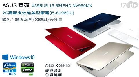 只要21,880元(含運)即可享有【ASUS 華碩】原價29,900元X556UR 15.6吋FHD NV930MX 2G獨顯高效能美型筆電(i5-6198DU)1台,顏色:霧面深藍/閃耀紅/天使白,..
