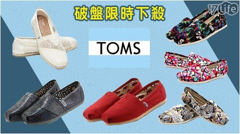 TOMS限量新品潮流懶人鞋系列