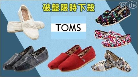 超多新款 ,還可使用折價券,TOMS限量單一價,買到賺到!多款任選,風靡歐美經典懶人鞋款百搭舒適
