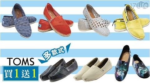 買一送一/TOMS/經典/懶人鞋/系列/平底鞋/休閒鞋/運動鞋/帆布鞋/小白鞋/遠步小白鞋/遠步