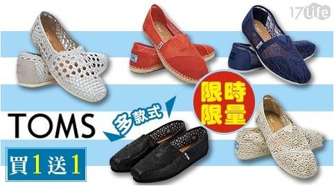 買一送一/TOMS/經典/懶人鞋/系列/平底鞋/休閒鞋/運動鞋/年度回饋/鞋/男鞋/女鞋/新娘鞋/亮片鞋/便鞋